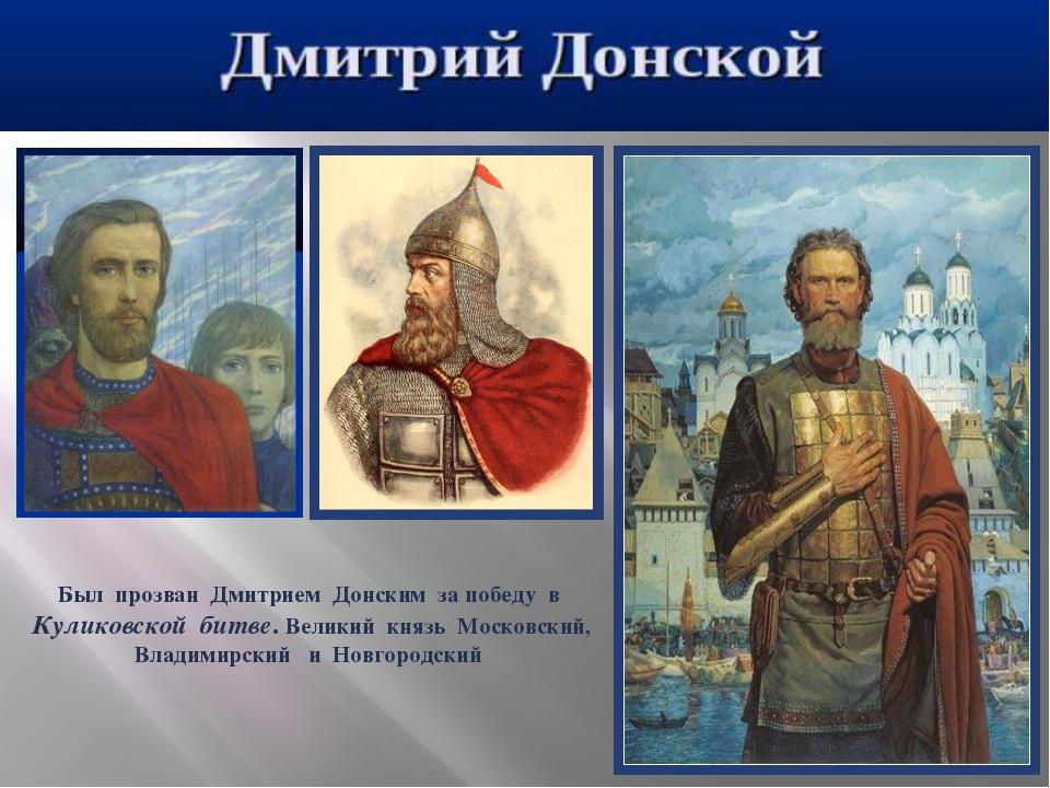 Был прозван Дмитрием Донским за победу в Куликовской битве. Великий князь Мо...