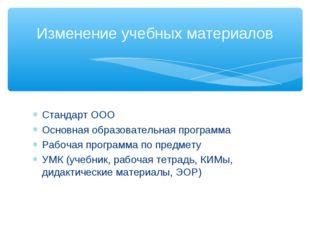 Стандарт ООО Основная образовательная программа Рабочая программа по предмет
