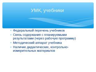 Федеральный перечень учебников Связь содержания с планируемыми результатами (