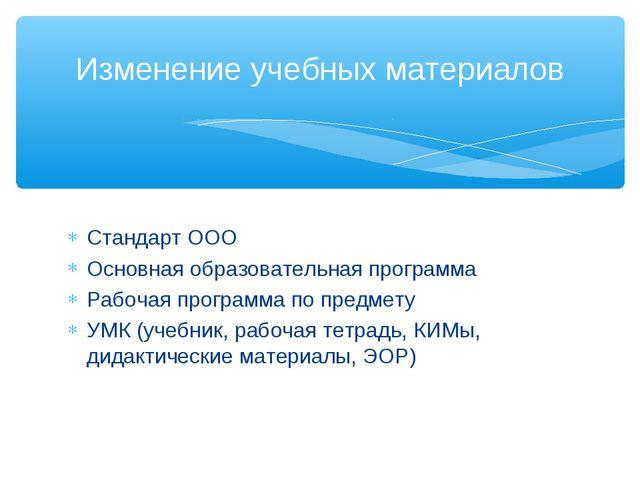 Стандарт ООО Основная образовательная программа Рабочая программа по предмет...