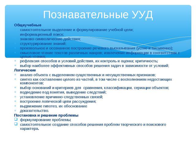 Общеучебные самостоятельное выделение и формулирование учебной цели; информац...