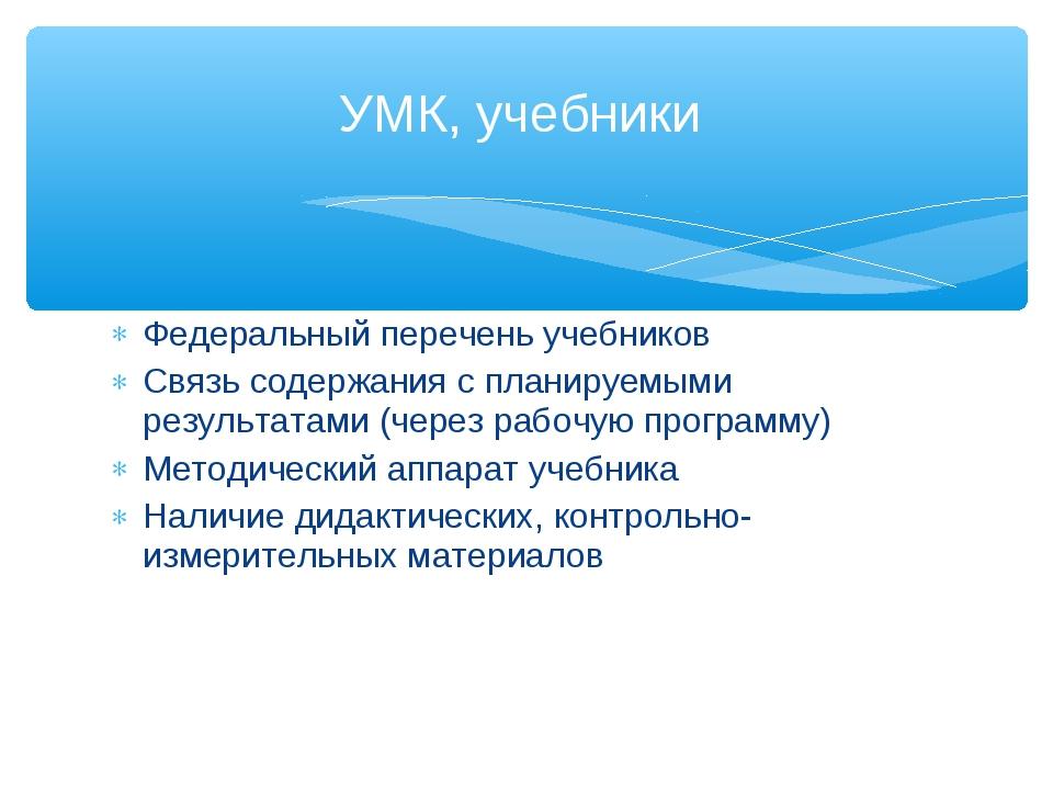 Федеральный перечень учебников Связь содержания с планируемыми результатами (...