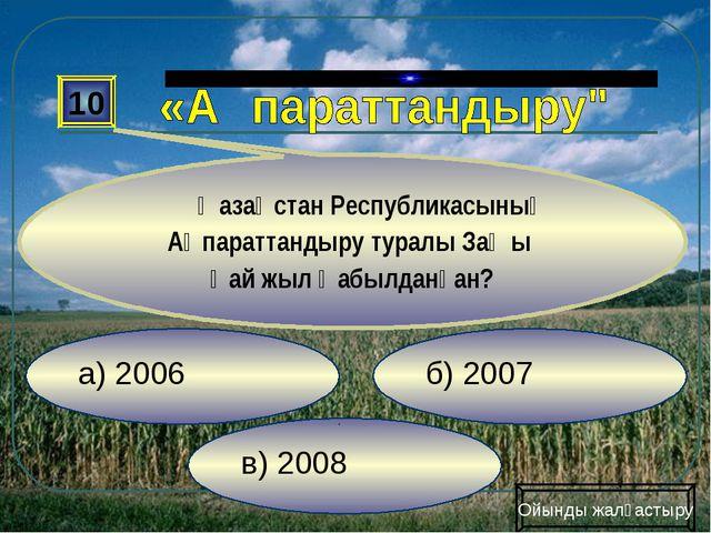 в) 2008 б) 2007 а) 2006 10 Қазақстан Республикасының Ақпараттандыру туралы За...