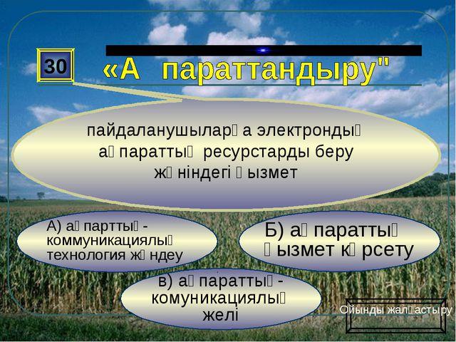 в) ақпараттық- комуникациялық желі Б) ақпараттық қызмет көрсету А) ақпарттық-...