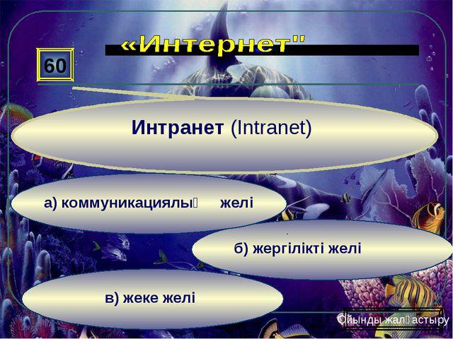 в) жеке желі б) жергілікті желі а) коммуникациялық желі 60 Интранет (Intranet...