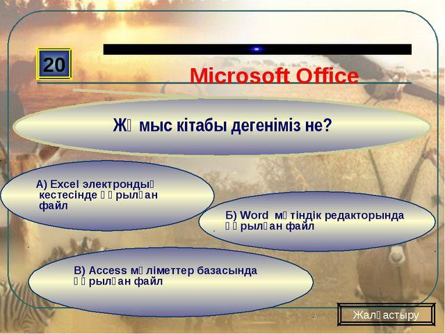 В) Access мәліметтер базасында құрылған файл Б) Word мәтіндік редакторында құ...