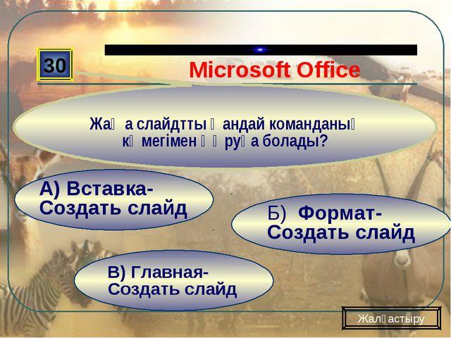 В) Главная- Создать слайд Б) Формат- Создать слайд А) Вставка- Создать слайд...