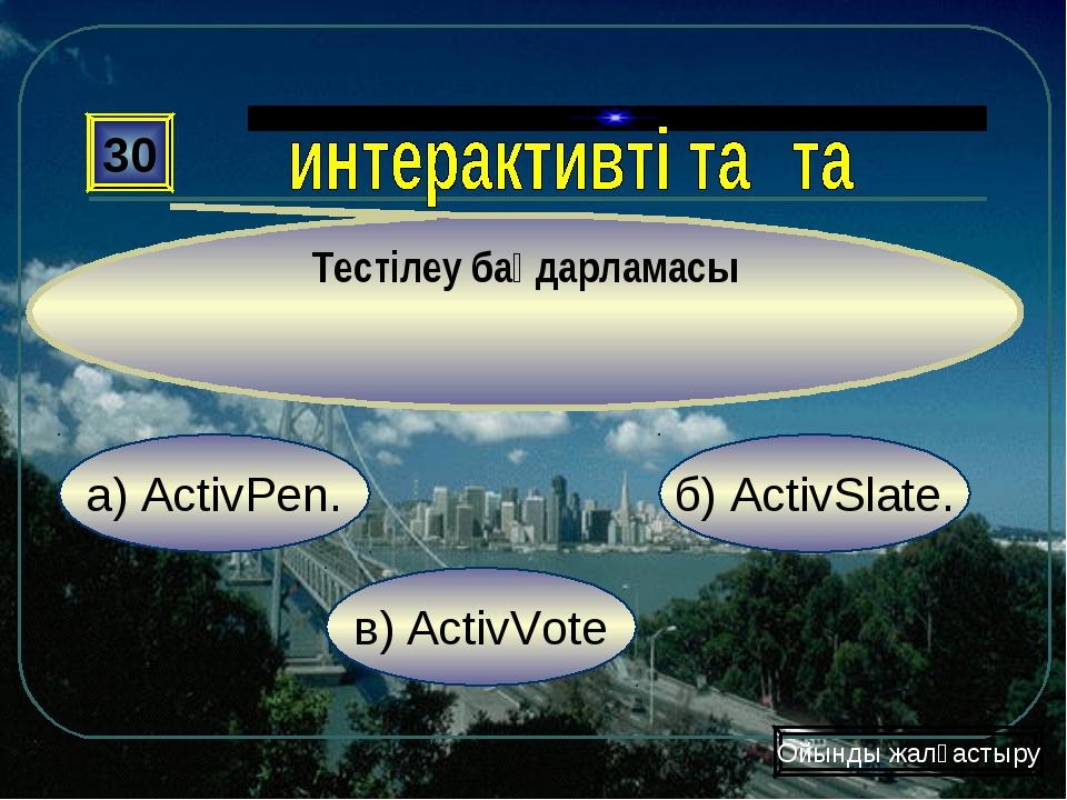 в) ActivVote б) ActivSlate. а) ActivPen. 30 Тестілеу бағдарламасы Ойынды жалғ...