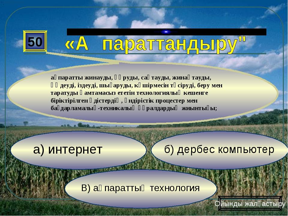 В) ақпараттық технология б) дербес компьютер а) интернет 50 ақпаратты жинауды...