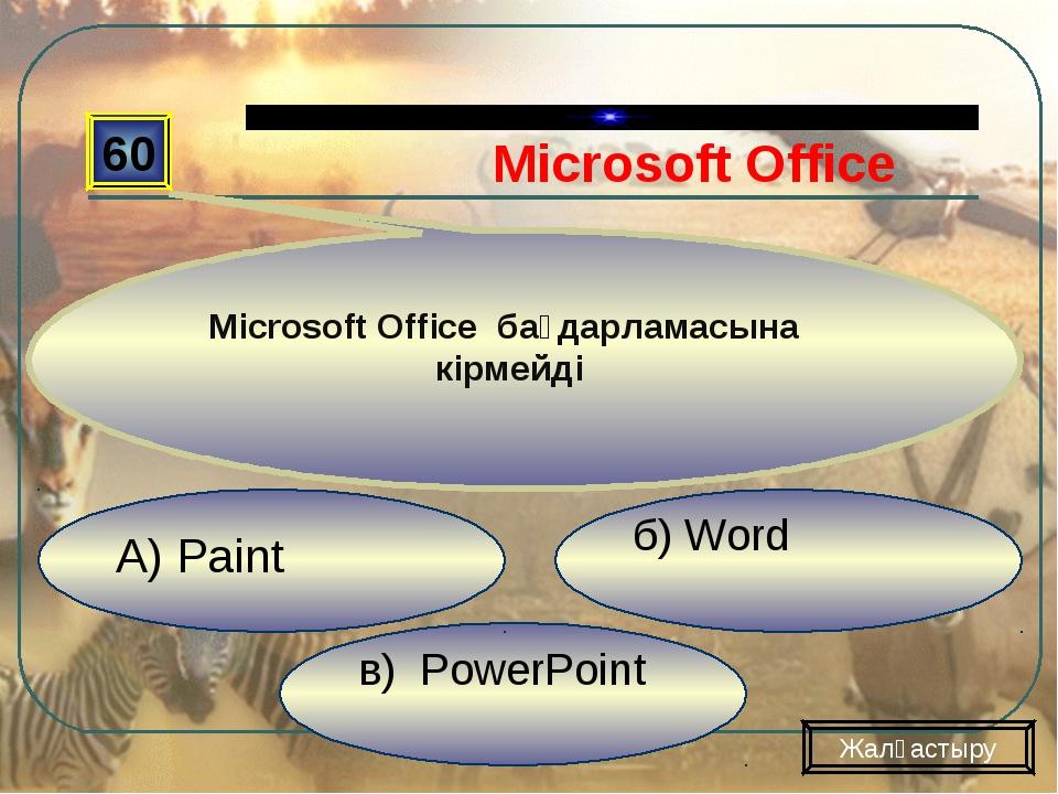 в) PowerPoint б) Word А) Paint 60 Жалғастыру Microsoft Office Microsoft Offic...