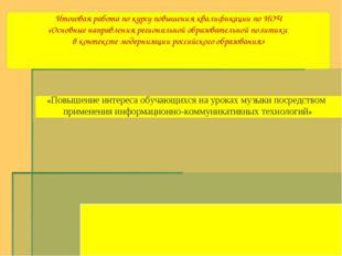 Итоговая работа по курсу повышения квалификации по ИОЧ «Основные направления