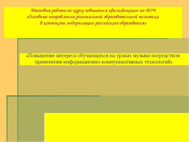 Итоговая работа по курсу повышения квалификации по ИОЧ «Основные направления...