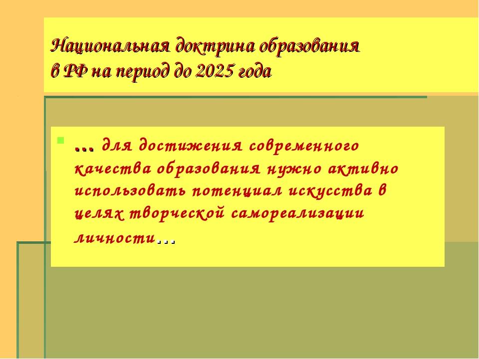 Национальная доктрина образования в РФ на период до 2025 года … для достижени...
