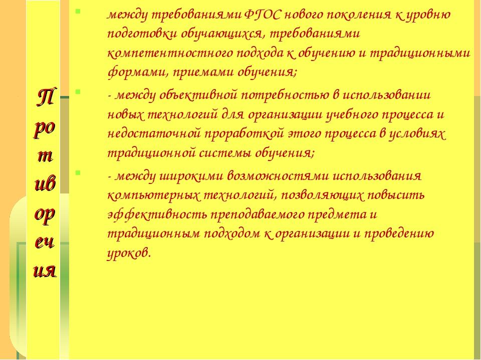 Противоречия между требованиями ФГОС нового поколения к уровню подготовки обу...