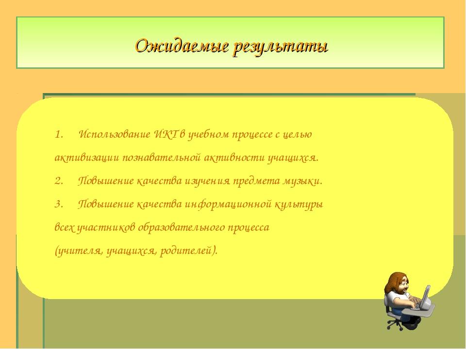 Использование ИКТ в учебном процессе с целью активизации познавательной актив...