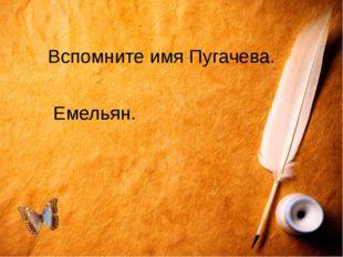 Был ли Пугачев грамотным? Пугачев был безграмотным, не умел ни читать, ни пи