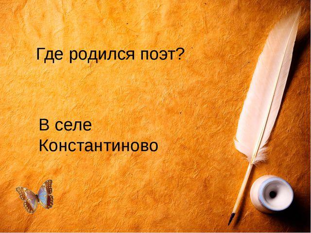 Назовите главную тему есенинской поэзии. Самая главная тема есенинской поэзи...