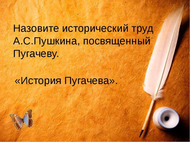 Вспомните слова А.С.Пушкина, сказанные о Пугачевском восстании. «Не приведи...