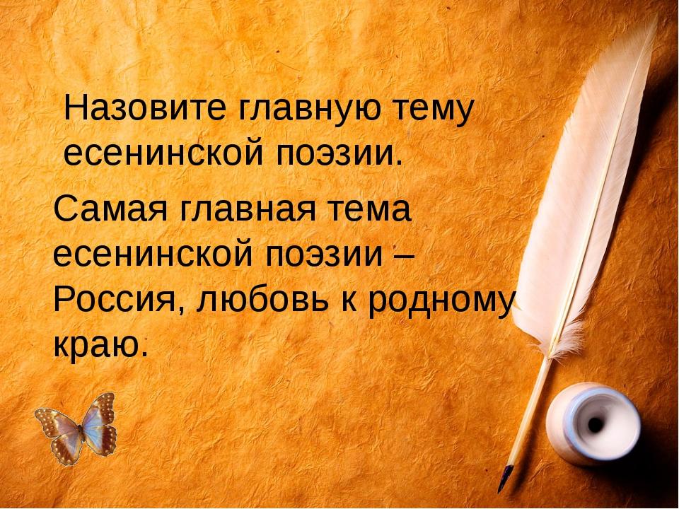 Вспомните, какие произведения С.А. Есенина уже изучались. Назовите их. «Бела...