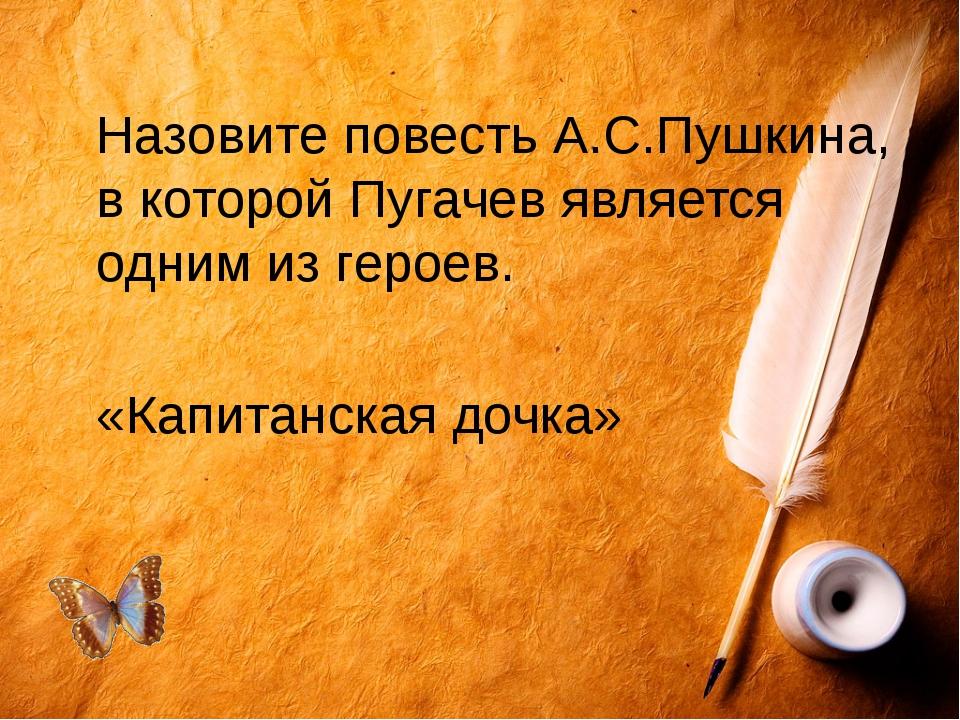 Назовите исторический труд А.С.Пушкина, посвященный Пугачеву. «История Пугач...