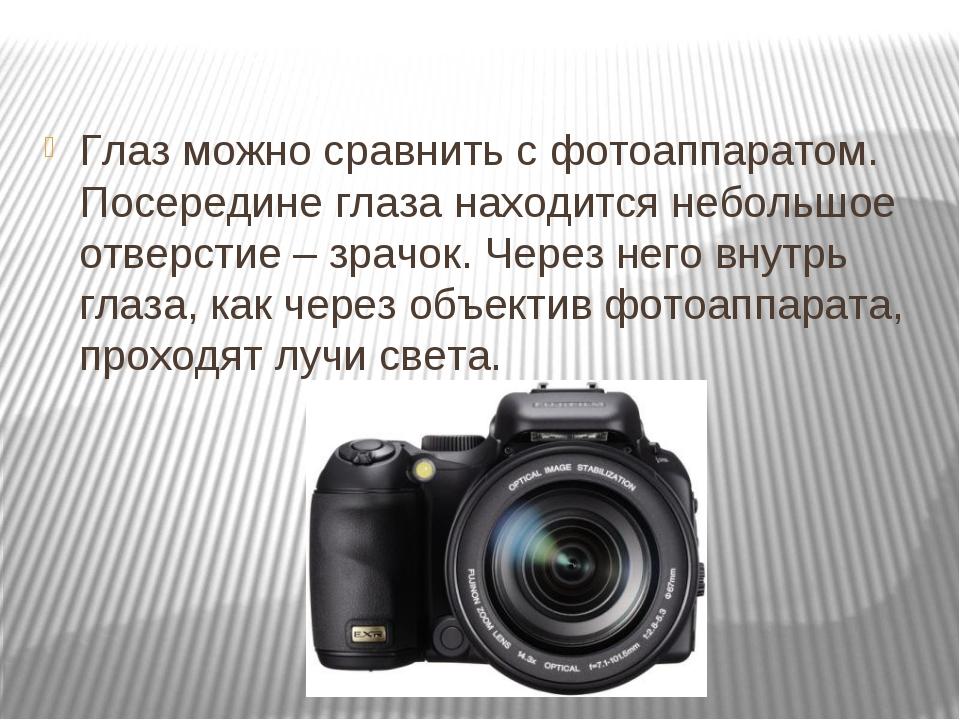 Глаз можно сравнить с фотоаппаратом. Посередине глаза находится небольшое отв...