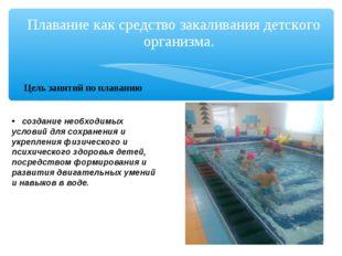 Плавание как средство закаливания детского организма. Цель занятий по плавани