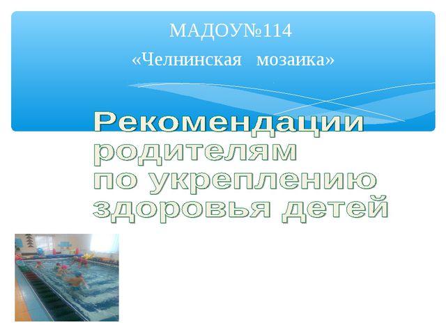 МАДОУ№114 «Челнинская мозаика»