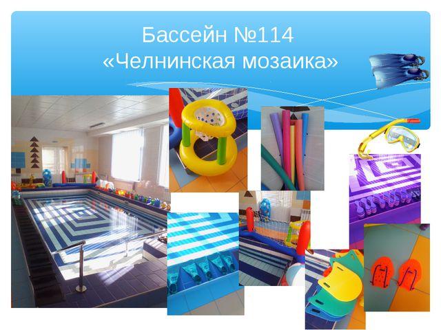 Бассейн №114 «Челнинская мозаика»