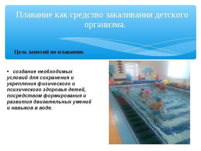 Плавание как средство закаливания детского организма. Цель занятий по плавани...