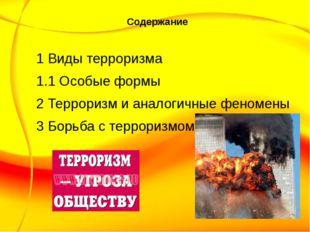 Содержание 1 Виды терроризма 1.1 Особые формы 2 Терроризм и аналогичные феном
