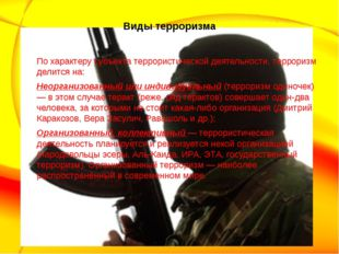 Виды терроризма По характеру субъекта террористической деятельности, террориз