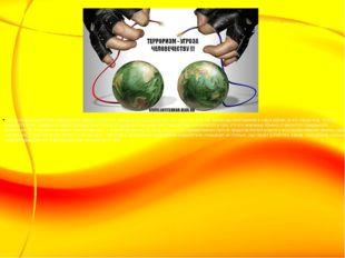 Деструктивные действия террористов осуществляются с целью запугивания (властн