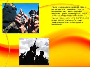 Угроза терроризма возрастает в связи с ростом доступности мощных средств разр