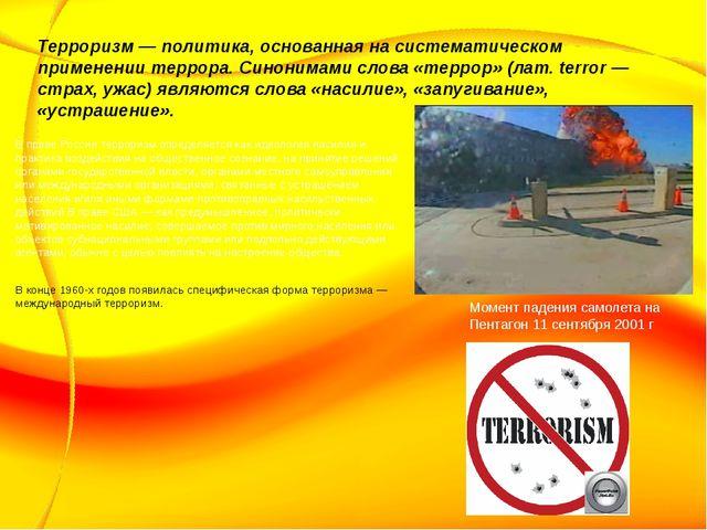 В праве России терроризм определяется как идеология насилия и практика возде...