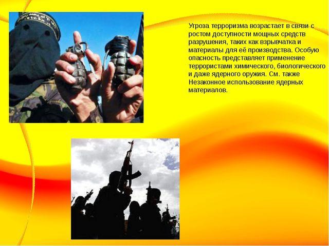 Угроза терроризма возрастает в связи с ростом доступности мощных средств разр...