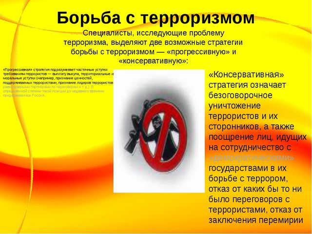 Борьба с терроризмом «Прогрессивная» стратегия подразумевает частичные уступк...