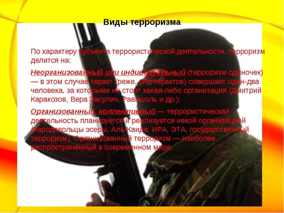 Виды терроризма По характеру субъекта террористической деятельности, террориз...