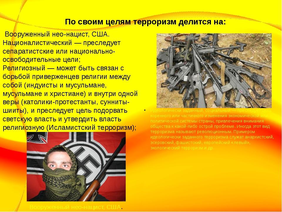 По своим целям терроризм делится на: Идеологически заданный, социальный — пре...