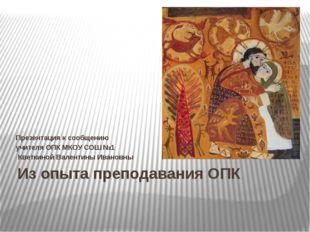 Из опыта преподавания ОПК Презентация к сообщению учителя ОПК МКОУ СОШ №1 Кве