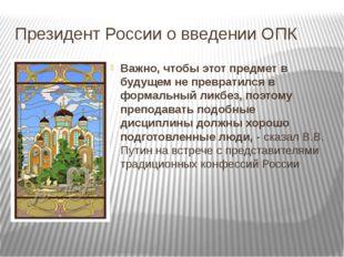 Президент России о введении ОПК Важно, чтобы этот предмет в будущем не превра
