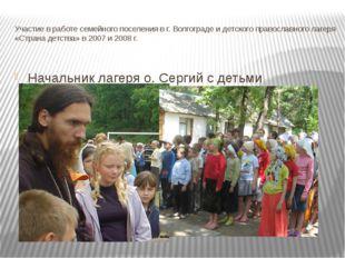 Участие в работе семейного поселения в г. Волгограде и детского православного