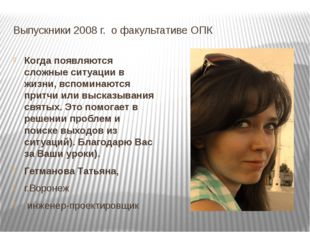 Выпускники 2008 г. о факультативе ОПК Когда появляются сложные ситуации в жиз