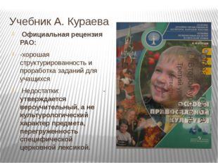 Учебник А. Кураева Официальная рецензия РАО: -хорошая структурированность и п
