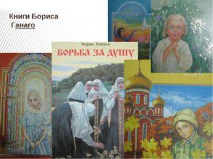 Книги Бориса Ганаго