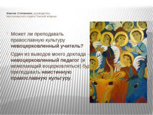 Максим Степаненко, руководитель Миссионерского отдела Томской епархии Может
