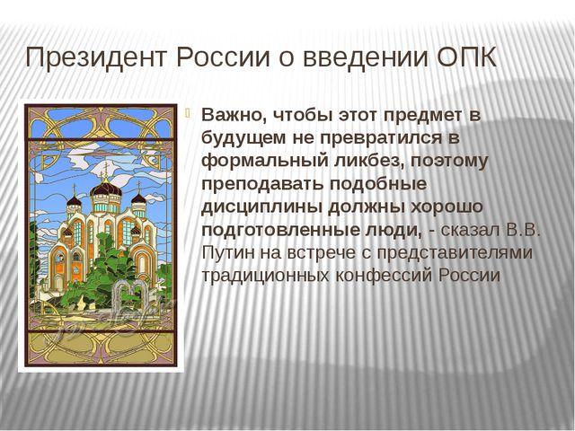 Президент России о введении ОПК Важно, чтобы этот предмет в будущем не превра...