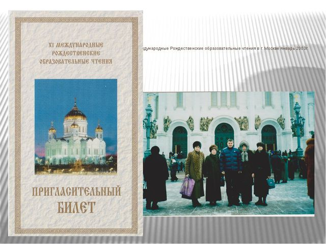 11 Международные Рождественские образовательные чтения в г. Москве январь 200...