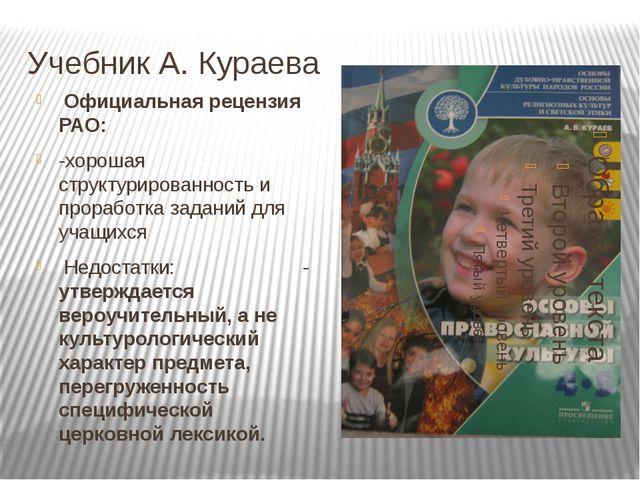 Учебник А. Кураева Официальная рецензия РАО: -хорошая структурированность и п...