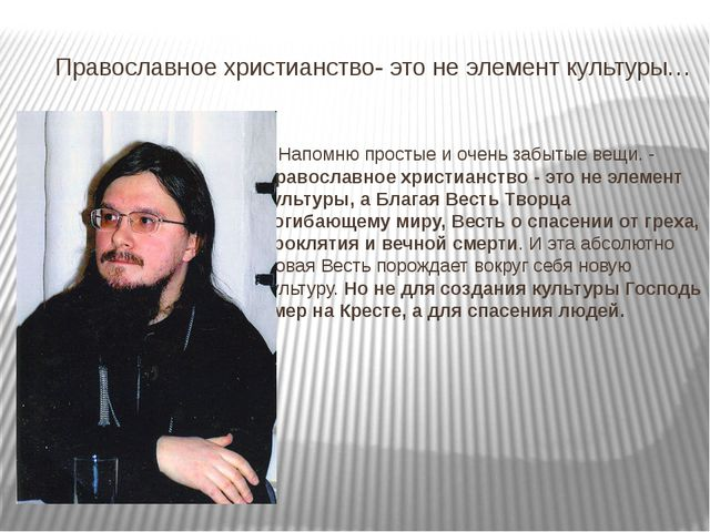 Православное христианство- это не элемент культуры… Напомню простые и очень з...