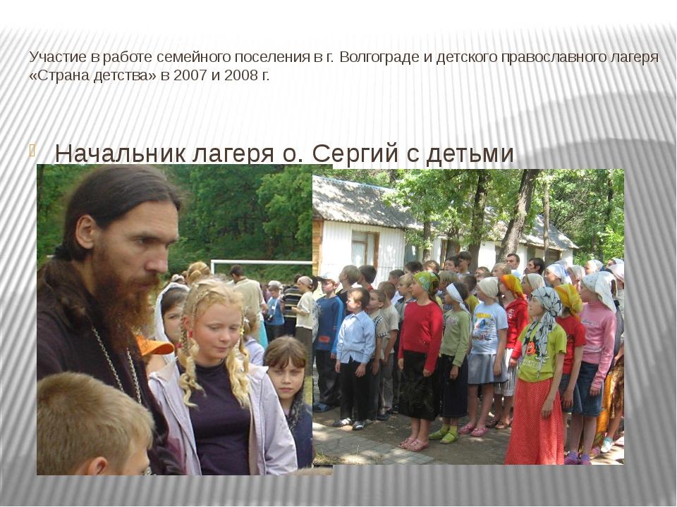 Участие в работе семейного поселения в г. Волгограде и детского православного...